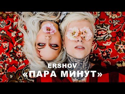 Смотреть клип Ershov - Пара Минут