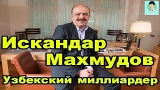 Самый известный Узбекский миллиардер - Искандар Махмудов