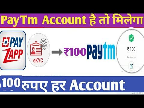 Complete Payzapp EKYC & get ₹100 PAYTM,PayTm Account है तो मिलेगा 100 रुपए हर Account पर !!जल्दी करे
