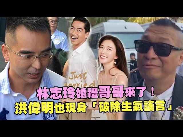 林志玲婚禮哥哥來了! 洪偉明也現身「破除生氣謠言」