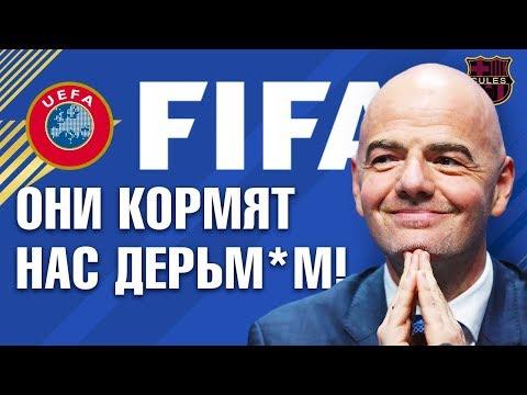 МИШЕЛЬ ПЛАТИНИ АРЕСТОВАН! ФИФА И УЕФА УНИЧТОЖАЮТ ФУТБОЛ! ЗМ2018 ПРОПЛАЧЕН? ПОЧЕМУ ЧМ2022 В КАТАРЕ?