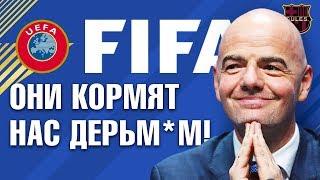 ФИФА И УЕФА УНИЧТОЖАЮТ ФУТБОЛ! ЗМ2018 ПРОПЛАЧЕН? FIFA 19 ВКРАЙ ОБНАГЛЕЛА? ПОЧЕМУ ЧМ2022 В КАТАРЕ?