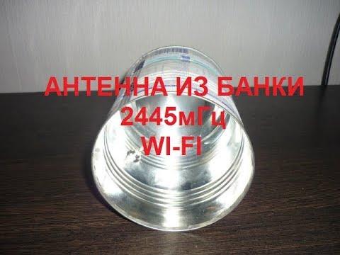 Направленная wifi антенна своими руками из банки