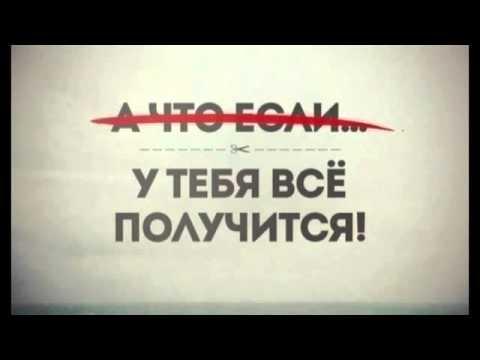 Мотивация на успех - YouTube