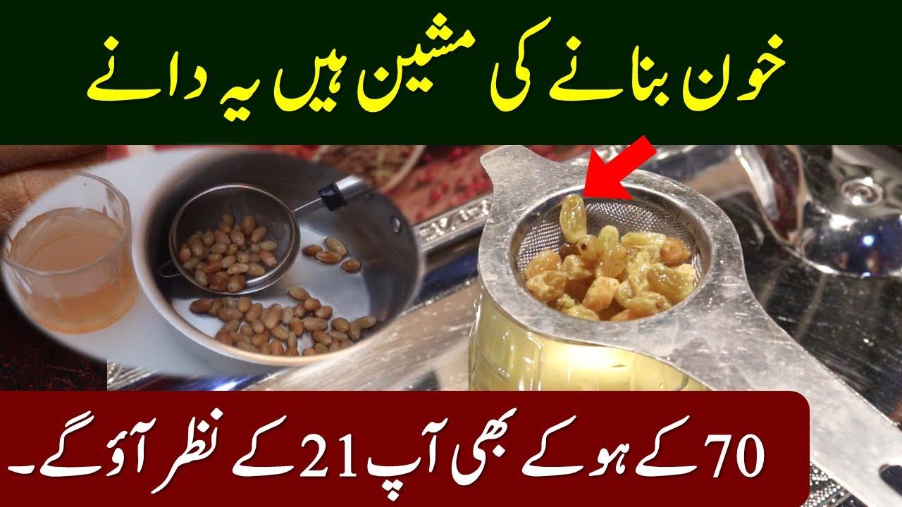 Khoon Banane kee Masheen hain ye daane & Health Tips Urdu / Hindi