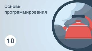 Основы программирования. Цикл for. Урок 10 [GeekBrains](https://geekbrains.ru/?utm_source=youtube_geekbrains&utm_medium=social&utm_campaign=youtube_description - наш сайт. Курс