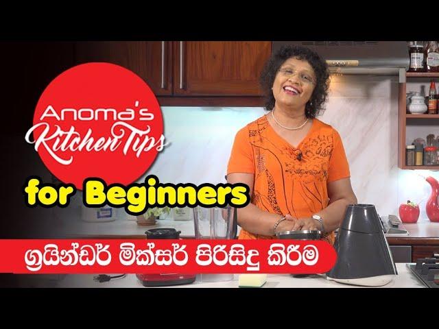 ඔබේ මික්සර් ග්රයින්ඩර් එකත් පිරිසිදුද කියා දැන්ම බලන්න - Anoma's Kitchen Tips #83