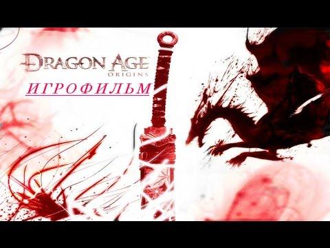 Dragon Age: Origins [игрофильм]