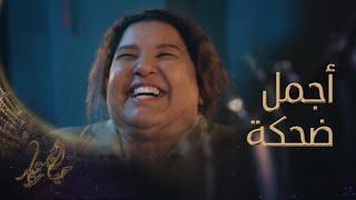 أجمل ضحكة في#الكون_في_كفة أم عيسى..شاهدوا أجمل ضحكاتها