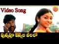 Punnapu Vennela |telangana Folk Songs | Janapada Geethalu Telugu |telugu Folk Songs | Janapada Songs video