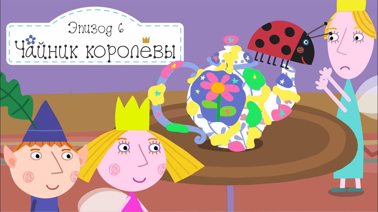 Чайник королевы Холли сделала чайник Бен и Холли все серии подряд без остановок на русском full hd