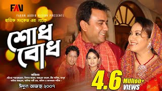 Hanif Sanket Natok - Shodhbodh - শোধবোধ (2007) | ATM Shamsuzzaman | Zahid Hasan