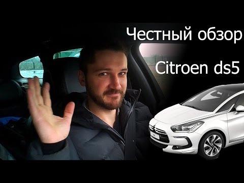 Честный обзор Citroen ds5