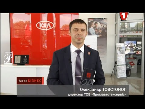 Официальный дилер Киа Автоцентр на Борщаговке директор Александр Товстоног