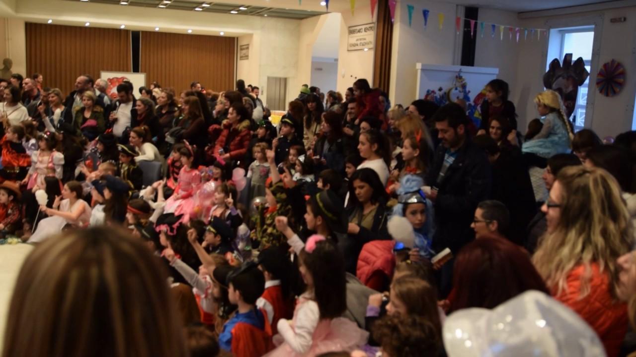 Ένα μεγάλο πάρτι στήθηκε στο Πνευματικό Κέντρο - Κλόουν ξεσήκωσαν τα παιδιά