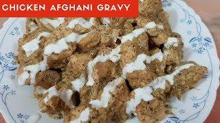 Chicken Afghani Gravy Recipe  Easy Chicken Recipe
