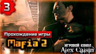 Прохождение Mafia 2 на Высоком глава 3-Враг Государства