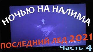 Такое кино про ночную рыбалку на налима Рыбинка FOREVER Часть 4