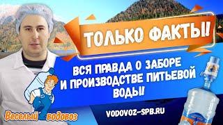 Смотреть видео доставка воды СПб
