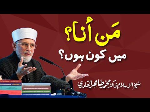 Mann Aana . Main kon hoon? by Shaykh-ul-Islam Dr. Muhammad Tahir-ul-Qadri