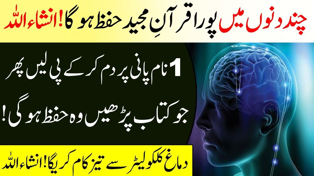 Chand Dino Min Quran Majeed Hifaz Karin | Dimagh Ki Kamzori Ka Illaj | Islamic Teacher