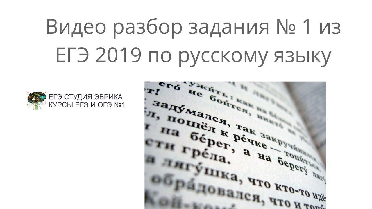 гдз за 2019 год русский