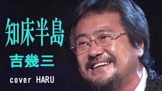 「知床半島」吉幾三 cover HARU