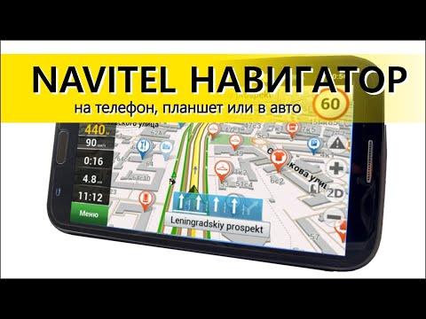 Navitel. Как установить навигатор на телефон или планшет