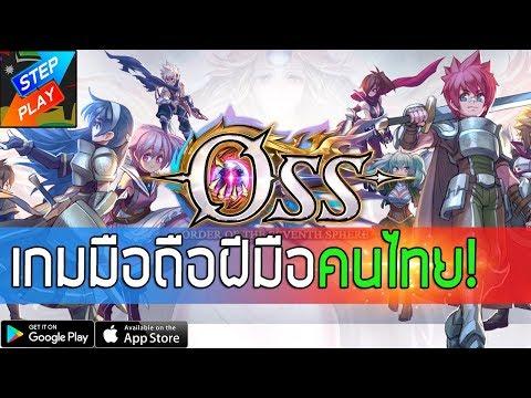 OSS เกมมือถือฝีมือคนไทยแนว Tactical-RPG ภาพสวย