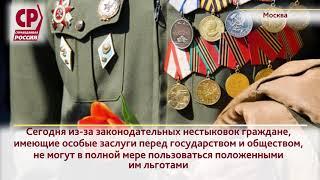 СР - освобождение от взносов на капремонт героев войны и труда