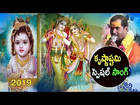 కృష్ణాష్టమి-స్పెషల్-సాంగ్---krishnashtami-special-song---lord-krishna-song-in-telugu