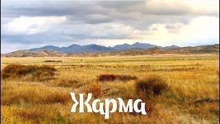 Жарма. Восточный Казахстан