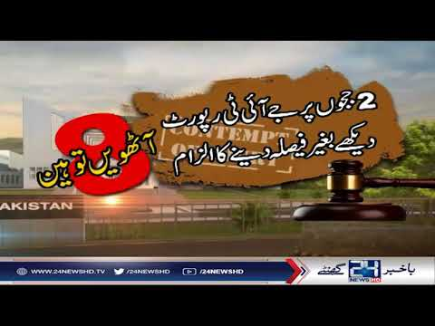 Nawaz Sharif Insulted The Judiciary 16 Times In Speech In Lahore