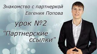 Знакомство с партнеркой Евгения Попова урок №2.