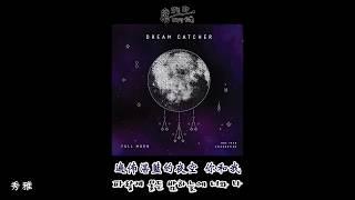 [韓中字幕] 180112 Dreamcatcher(捕夢網) - 滿月(Full Moon) 認聲版