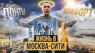 Жизнь в Москва-Сити – честное мнение. Обзор моей квартиры. Стоит ли покупать квартиру за 100 млн?