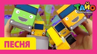 детские песни про машинки l яжелые грузовики l Мощные большегрузные автомобили l Приключения Тайо
