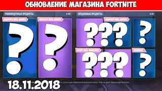 updating the STORE ' | NEW SKIN in FORTNITE 18.11.18