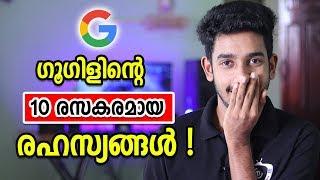 10 Fun Secrets of Google | ഗൂഗിൾ വൻ കോമഡി തന്നടെ !