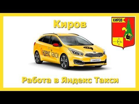 Работа в Яндекс Такси 🚖 Киров на своём авто или на авто компании