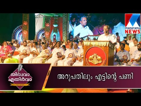 Kerala On 60th Celebration | Thiruva Ethirva 01-11-2016  | Manorama News