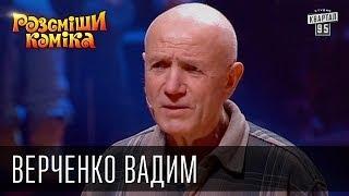 Рассмеши Комика сезон 5й выпуск 3 - Верченко Вадим Владимирович, г.Киев