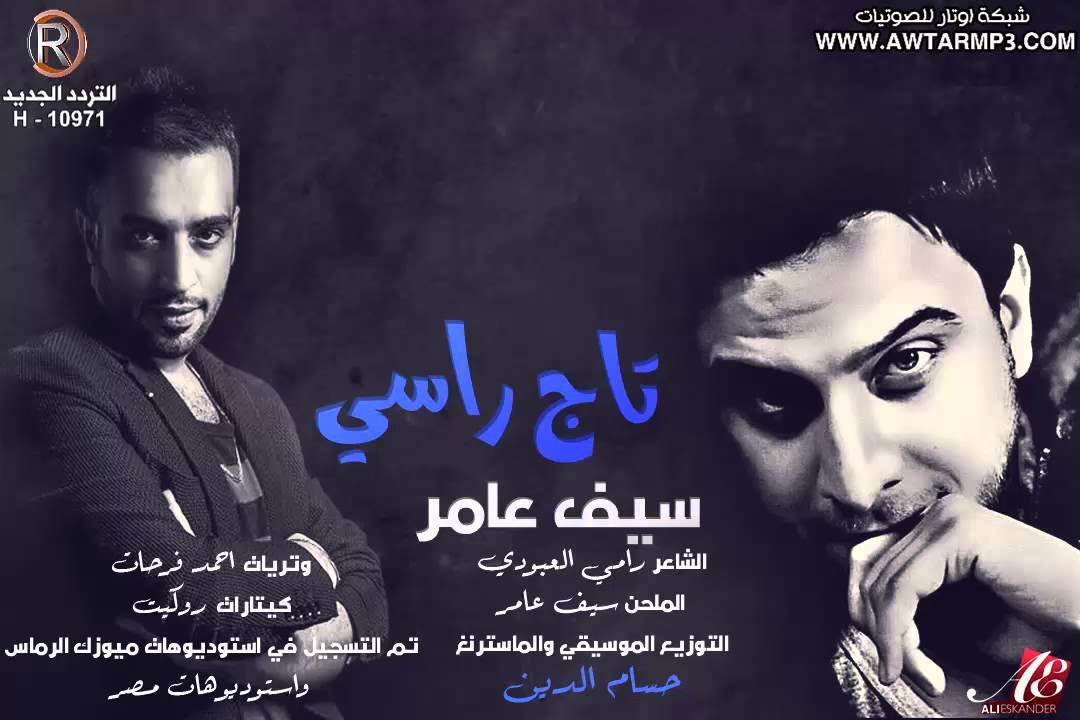 سيف عامر تاج راسي Audio Youtube