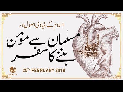 Musalman Se Momin Bannay Ka Safar | By Younus AlGohar