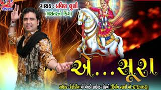 A SURA BHATHIJI ( New Pravin Luni Gujraati Mp3 Audio Song)