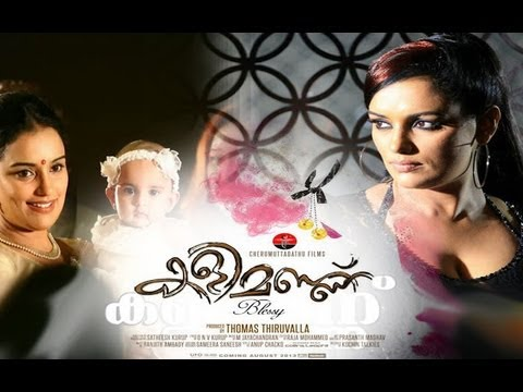 KALIMANNU Malayalam Movie Official Exclusive Trailer Hd Film By Blessy