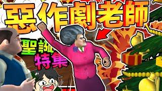 用手榴彈來裝飾聖誕樹?!! 聖誕節惡整邪惡老師!! ➤ 歡樂遊戲 ❥ Scary Teacher 3D