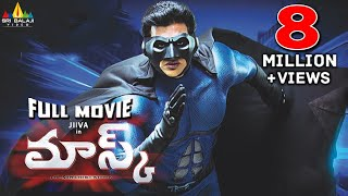 Mask Telugu Full Movie | Jiiva, Pooja Hegde, Nassar | Sri Balaji Video