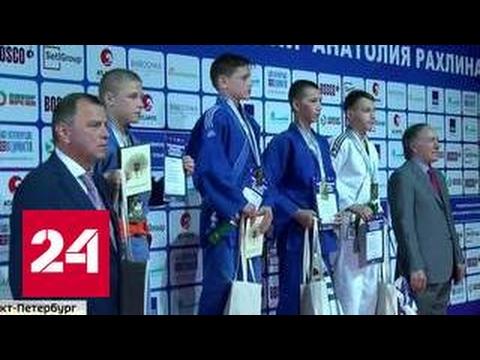В Петербурге стартовал юношеский турнир по дзюдо памяти Рахлина