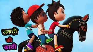 Download लकड़ी की काठी   Lakdi Ki Kathi   Popular Hindi Children Songs   Hindi Balgeet I 3d Kathi Pe Ghoda